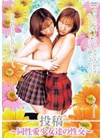 投稿〜同性愛少女達の性交〜 ダウンロード