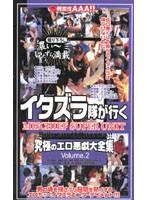 (izc002)[IZC-002] イタズラ隊が行く 究極のエロ悪戯大全集 Volume.2 ダウンロード