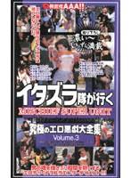 イタズラ隊が行く 究極のエロ悪戯大全集 Volume.3 ダウンロード