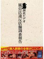 (izgv001)[IZGV-001] ●●調査ビデオ 風営法違反店舗調査報告 ダウンロード