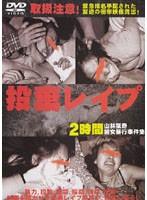 (izsd001)[IZSD-001] 投棄レイプ2時間 山林猟奇婦女暴行事件集 ダウンロード