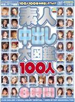 (izwx003)[IZWX-003] 素人中出し大図鑑100人 ダウンロード
