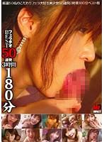 「フェラチオ BEST50連発」のパッケージ画像
