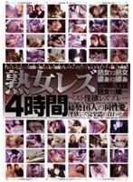 (javd007)[JAVD-007] 熟女レズ4時間 ダウンロード