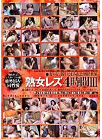 (javd014)[JAVD-014] 熟女レズ4時間 3 ダウンロード