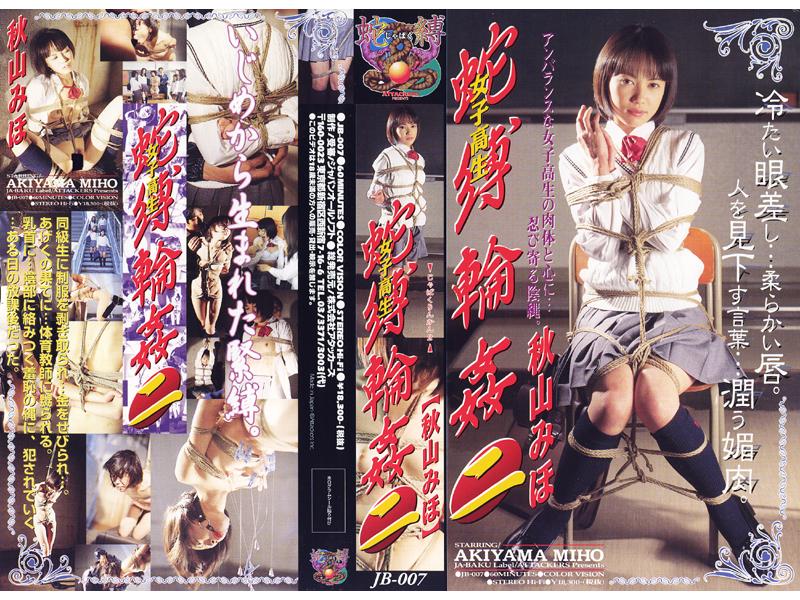ロリの女子校生、秋山みほ出演のSM無料ロり動画像。女子校生 蛇縛輪姦2