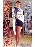 (jb008)[JB-008] 女医 蛇縛の妄想天使 ダウンロード