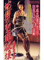 (jb013)[JB-013] 女子大生 蛇縛の聖職破壊 ダウンロード