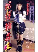 女子校生 蛇縛輪姦5