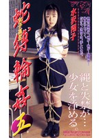 (jb022)[JB-022] 女子校生 蛇縛輪姦5 ダウンロード