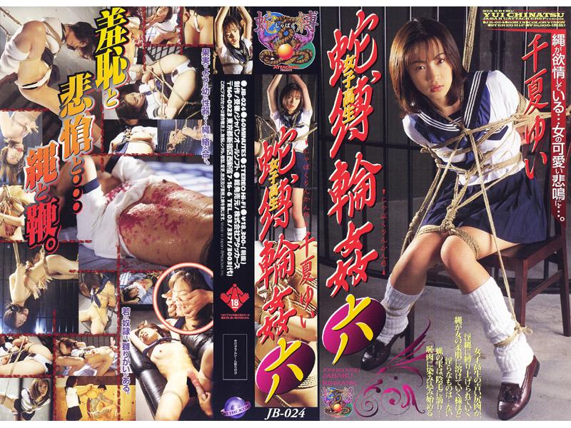 貧乳の女子校生、千夏ゆい出演のSM無料美少女動画像。女子校生 蛇縛輪姦6