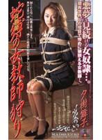 (jb041)[JB-041] 女教師 蛇縛の女教師狩り ダウンロード