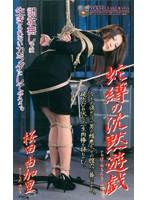 (jb064)[JB-064] 蛇縛の沈黙遊戯 桜田由加里 ダウンロード