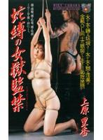 (jb065)[JB-065] 蛇縛の女獄監禁 上原里香 ダウンロード