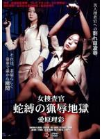 「女捜査官 蛇縛の猟辱地獄 愛原理彩」のパッケージ画像