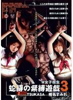 蛇縛の緊縛遊戯3