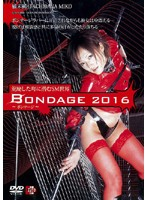 (jbd096)[JBD-096] BONDAGE 2016 橘未稀 ダウンロード