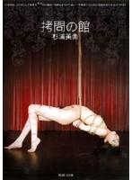 (jbd097)[JBD-097] 拷問の館 杉浦美由 ダウンロード