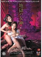 (jbd107)[JBD-107] 地獄の女神 三津なつみ ダウンロード