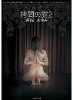 拷問の館2 長谷川あゆみ ダウンロード