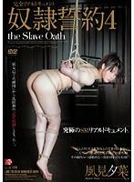 (jbd126)[JBD-126] 奴隷誓約4 風見夕菜 ダウンロード