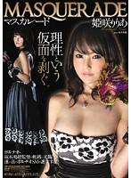 (jbd00130)[JBD-130] マスカレード 姫咲りりあ ダウンロード