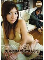 (jbd00134)[JBD-134] プライベートSM調教 美人の奥様を、お預かりします。 ダウンロード