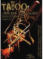 TABOO 〜拷問×快楽 モラルへの反逆者〜 綾女 ダウンロード