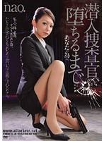 (jbd00143)[JBD-143] 潜入捜査官、堕ちるまで… nao. ダウンロード