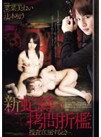 (jbd00145)[JBD-145] 新 蛇縛の拷問折檻 捜査官、屈するとき…。 菜菜美ねい 辻本りょう ダウンロード