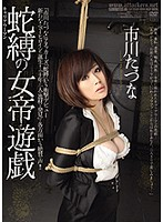 (jbd00154)[JBD-154] キャリアウーマン 蛇縛の女帝遊戯 市川たづな ダウンロード