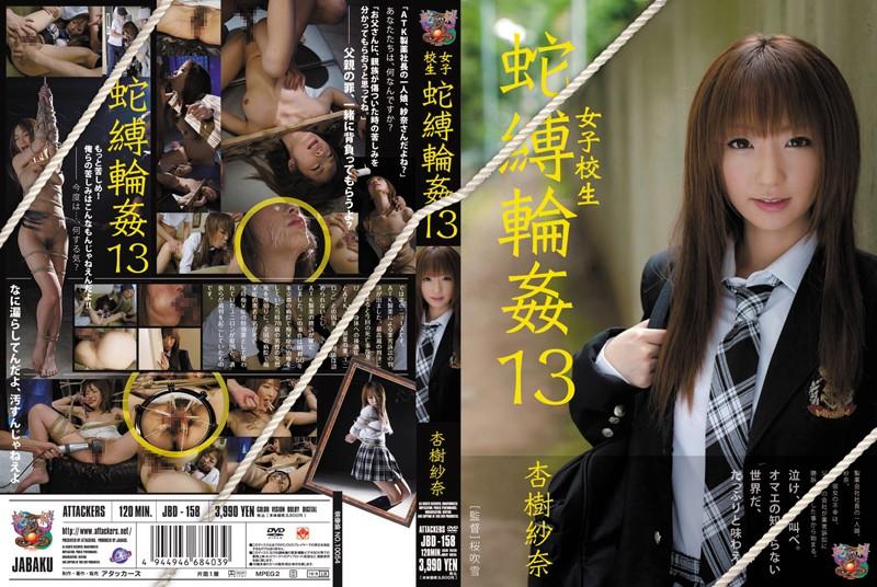 女子校生、杏樹紗奈出演の緊縛無料ロリ動画像。女子校生 蛇縛輪姦13