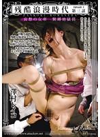 「残酷浪漫時代 第三話 哀愁の女帝 緊縛地獄罠 澤村レイコ」のパッケージ画像