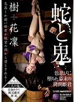 蛇と鬼色忍びに堕ちた幕末の拷問姫君樹花凜【jbd-178】