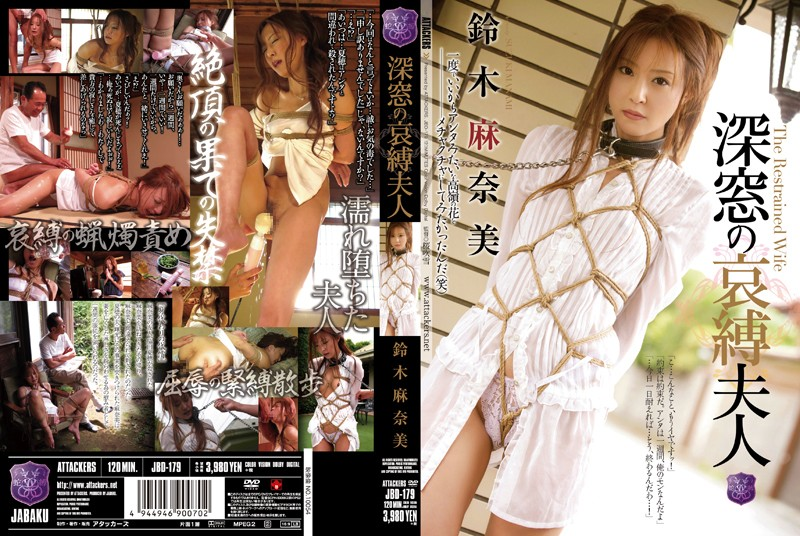 スレンダーの人妻、鈴木麻奈美出演の調教無料熟女動画像。深窓の哀縛夫人 鈴木麻奈美