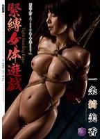 (jbd00182)[JBD-182] 緊縛女体遊戯 一条綺美香 ダウンロード