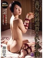 モデルみたいな体型のショートカット美人「神田光」がレ●プされた上に縄で縛られセックス調教されるエロ動画
