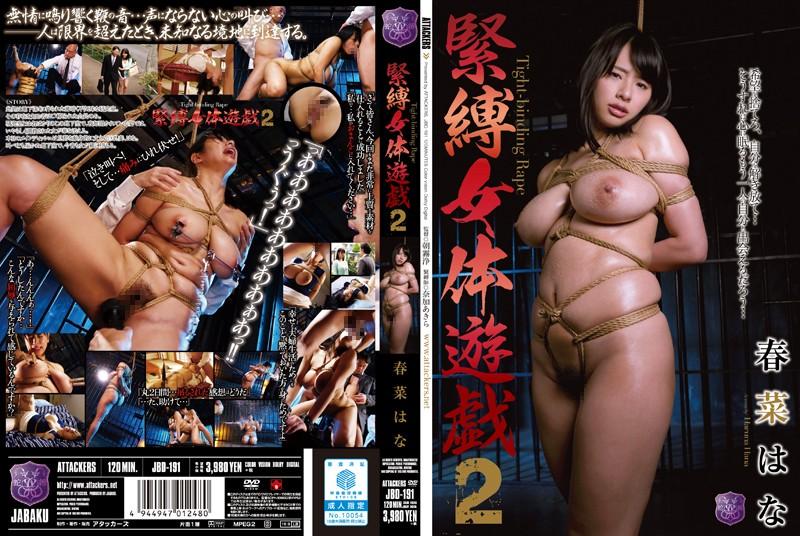 【春菜はな SM】巨乳の人妻、春菜はな出演の縛り無料jukujo douga動画像。緊縛女体遊戯2 春菜はな