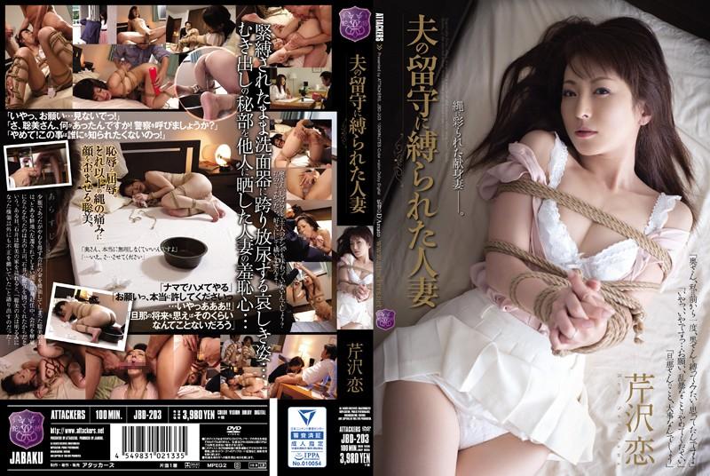 [JBD-203] 夫の留守に縛られた人妻 芹沢恋
