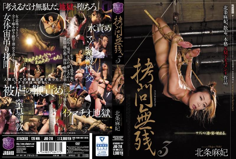人妻、北条麻妃出演の縛り無料熟女動画像。拷問無残3 北条麻妃