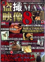 (jbmx001)[JBMX-001] 裏盗撮映像MAX ダウンロード