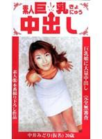 (jcs001)[JCS-001] 素人巨乳中出し 中井みどり(仮名)20歳 ダウンロード