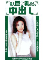 (jcs003)[JCS-003] 素人巨乳中出し 近藤かおり(仮名)19歳 ダウンロード