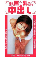 (jcs006)[JCS-006] 素人巨乳中出し 長島隆子(仮名)19歳 ダウンロード