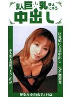 (jcs007)[JCS-007] 素人巨乳中出し 伊東みゆき(仮名)19歳 ダウンロード