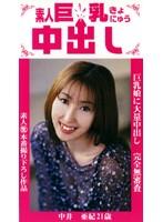 素人巨乳中出し 中井亜紀21歳