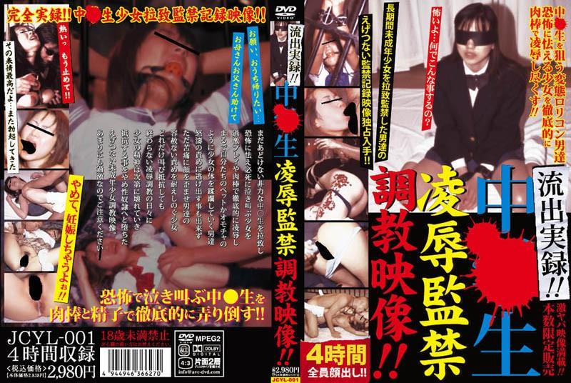 流出実録!! 中○生凌辱監禁調教映像!!