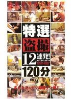 特選盗撮12連発!1 ダウンロード