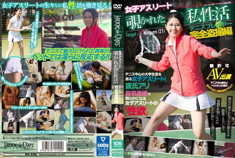 [JEAN-005] 女子アスリート 覗かれた私生活 テニスプレイヤー完全盗撮編