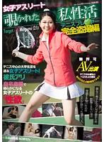 女子アスリート 覗かれた私生活 テニスプレイヤー完全盗撮編 ダウンロード